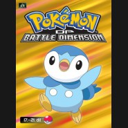 Pokémon (XI): DP Battle Dimension 17.-21.díl (DVD 4)