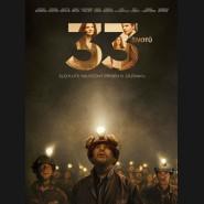 33 ŽIVOTŮ (The 33) DVD